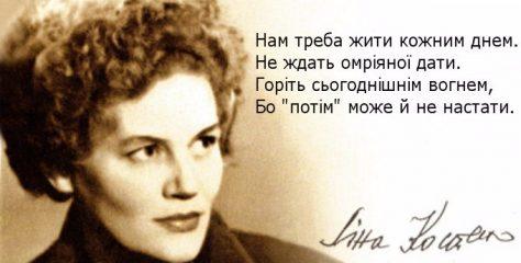 З Україною в серці. 20 найкращих цитат Ліни Костенко