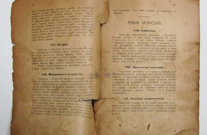 Що їли галичани сто років тому: знайшли старовинну книгу рецептів. ФОТО, фото-1