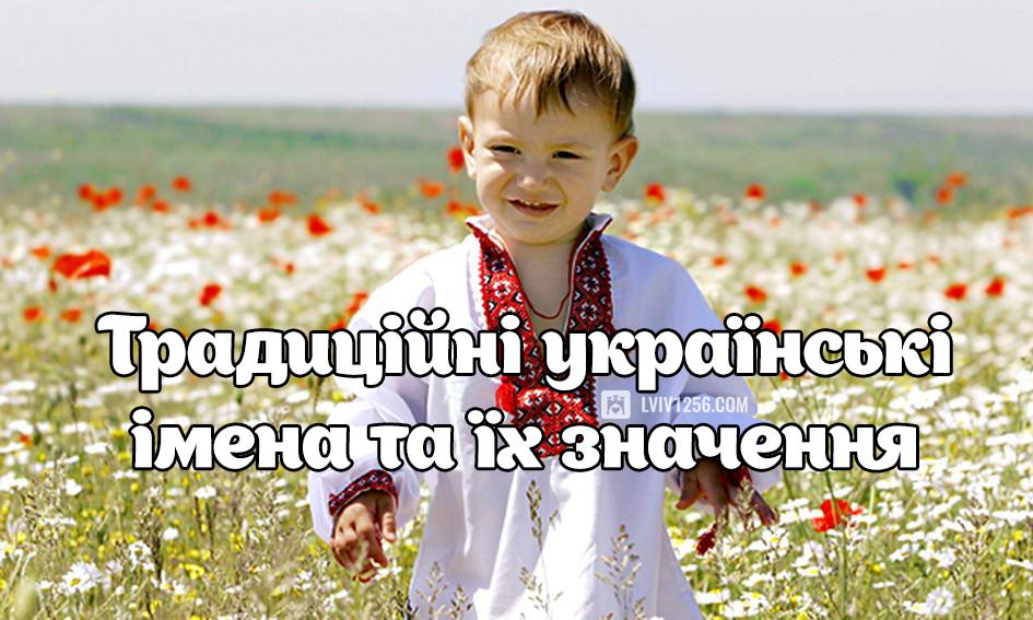 Традиційні українські імена та їх значення  278a90127e79d
