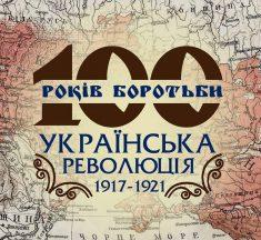 Сьогодні – 100 річниця проголошення незалежності Української Народної Республіки