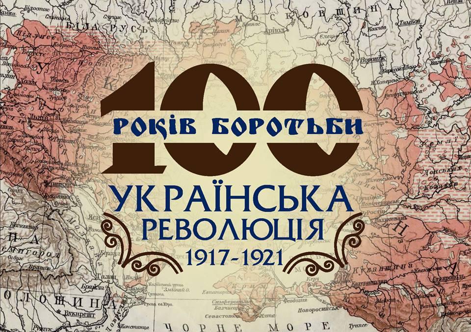 Картинки по запросу 100-річчя про створення Західноукраїнської Народної Республіки