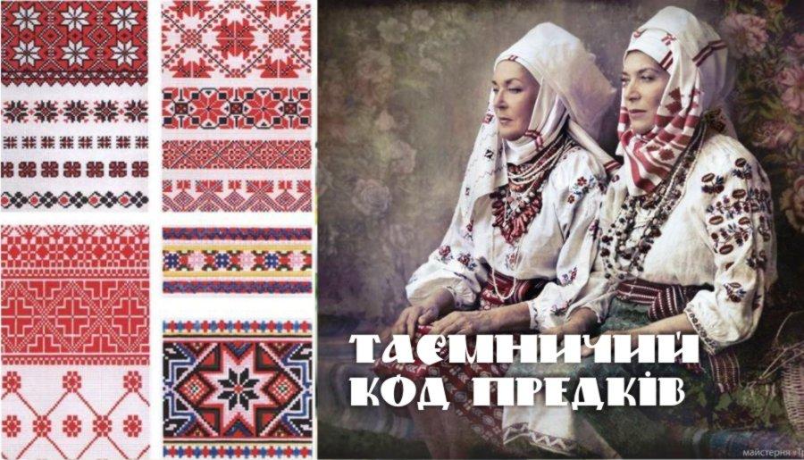 Таємничий код предків  12 головних символів української вишивки ... bd143de571405