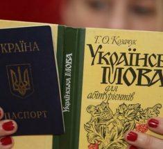 Охочим отримати громадянство доведеться складати іспит з української