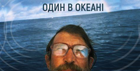 Як львів'янин у 65 років проплив на човні між двома континентами: захоплююча історія