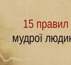 15 правил мудрої людини