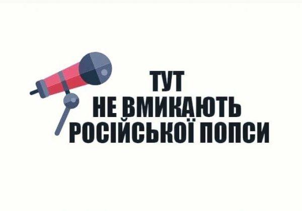 Мораторій на російськомовний культурний продукт на Львівщині: Верховний Суд визнав його законність